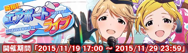 밀리마스 이벤트「飛翔!エアポートライブ(비상!..