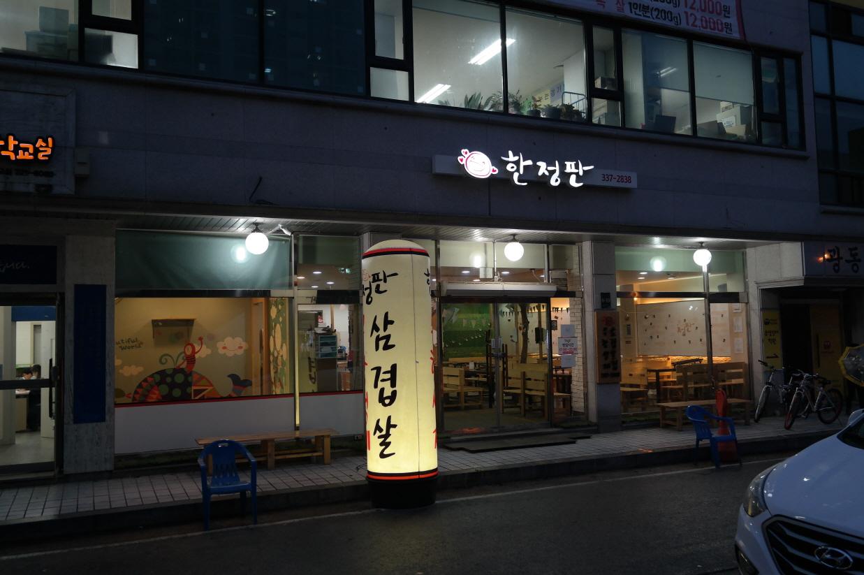[용인] 한정판 - 목살, 삼겹살