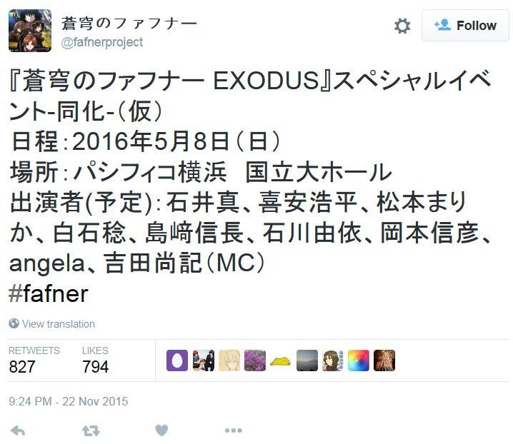 '창궁의 파프너 EXODUS' 스페셜 이벤트, 2016년 5월..