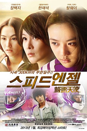 스피드 엔젤 極速天使 2011
