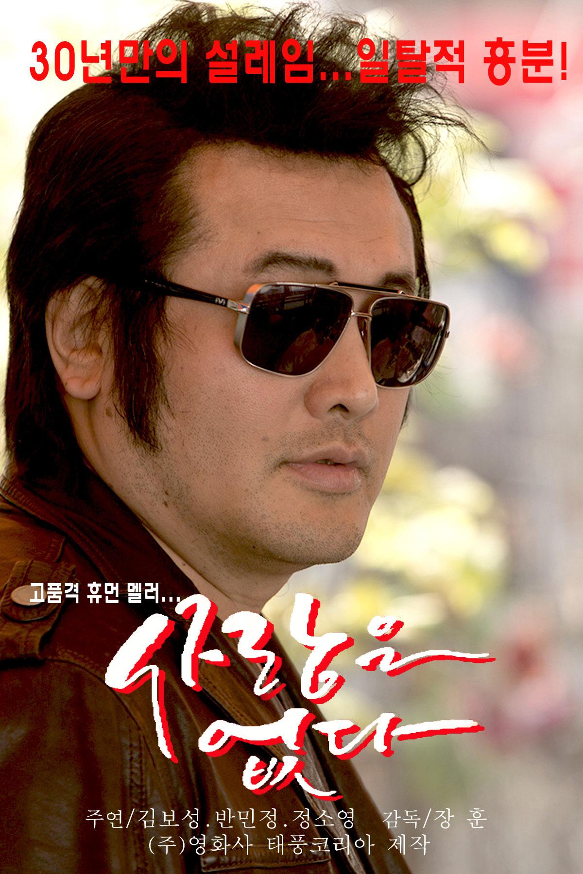 김보성의 '사랑은 없다' 기대된다