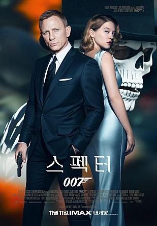 영화 감상 '007 스펙터'