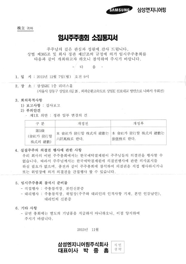 생애 첫 임시주주총회 소집통지서 - 삼성엔지니어링
