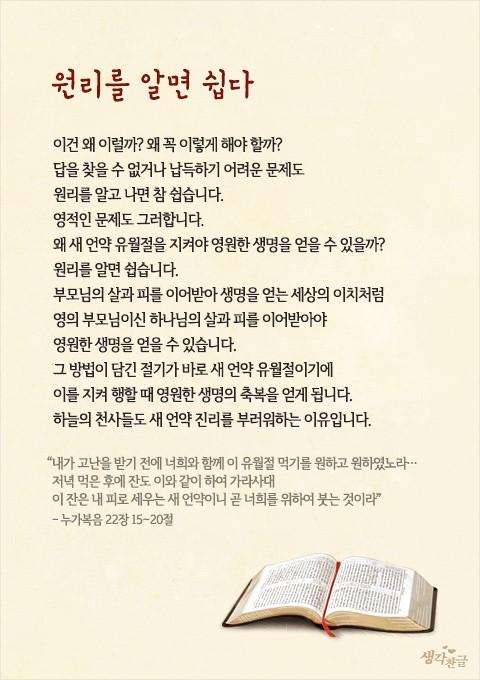 하나님의교회 생각찬글>> 새언약 유월절의 원리>..