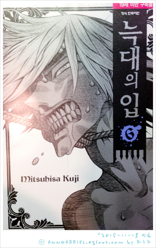 [늑대의 입] 쿠지 미츠히사, 6권