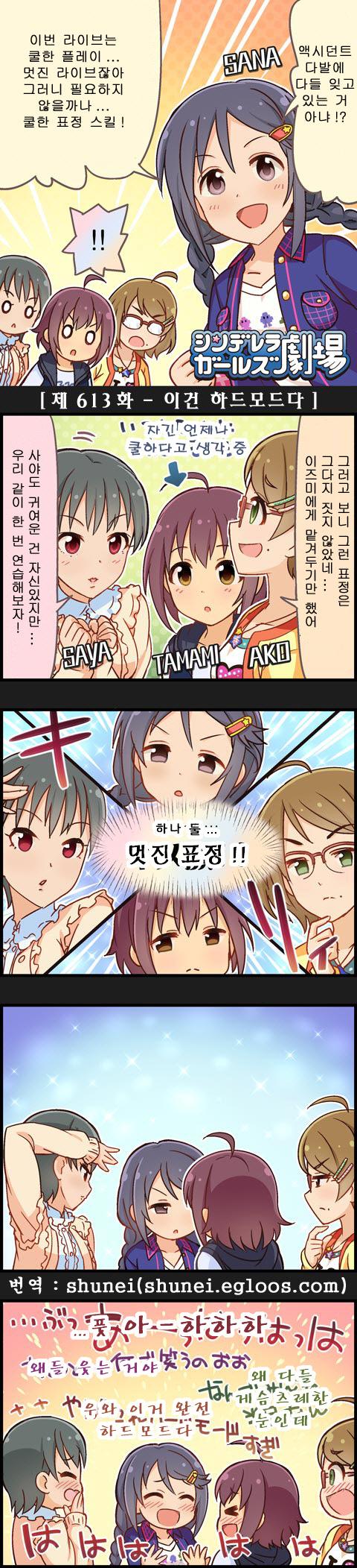 신데렐라 걸즈 극장 613화 / 614화