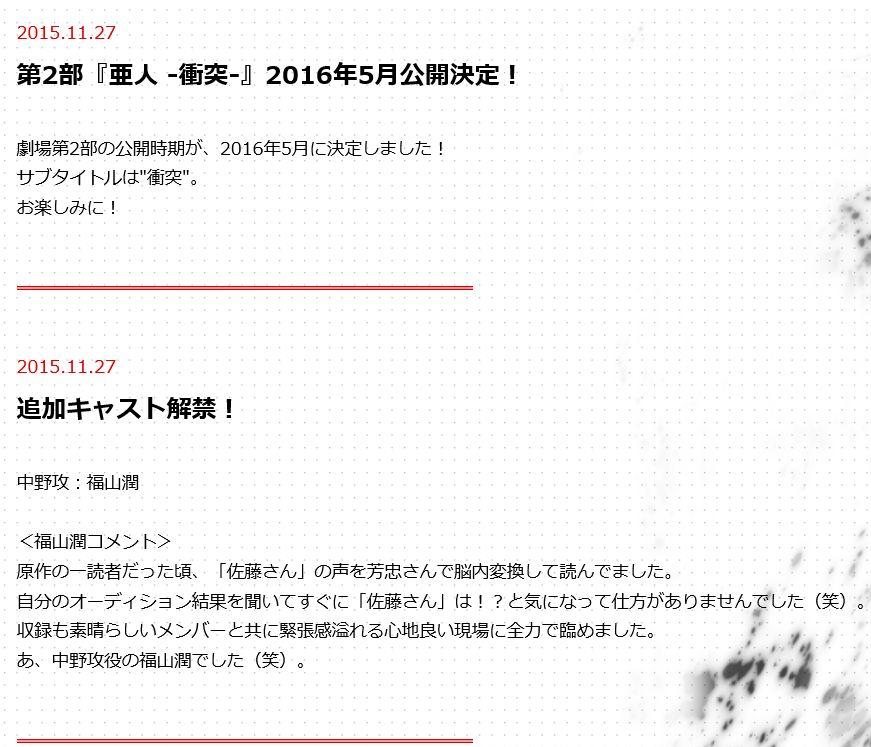 극장판 애니메이션 '아인' 제 2부는 내년 5월 개봉 예정