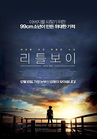 영화 '리틀 보이'