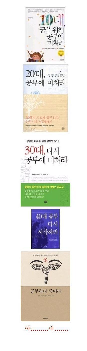 영원히 공부에 고통받는 한국인.jpg