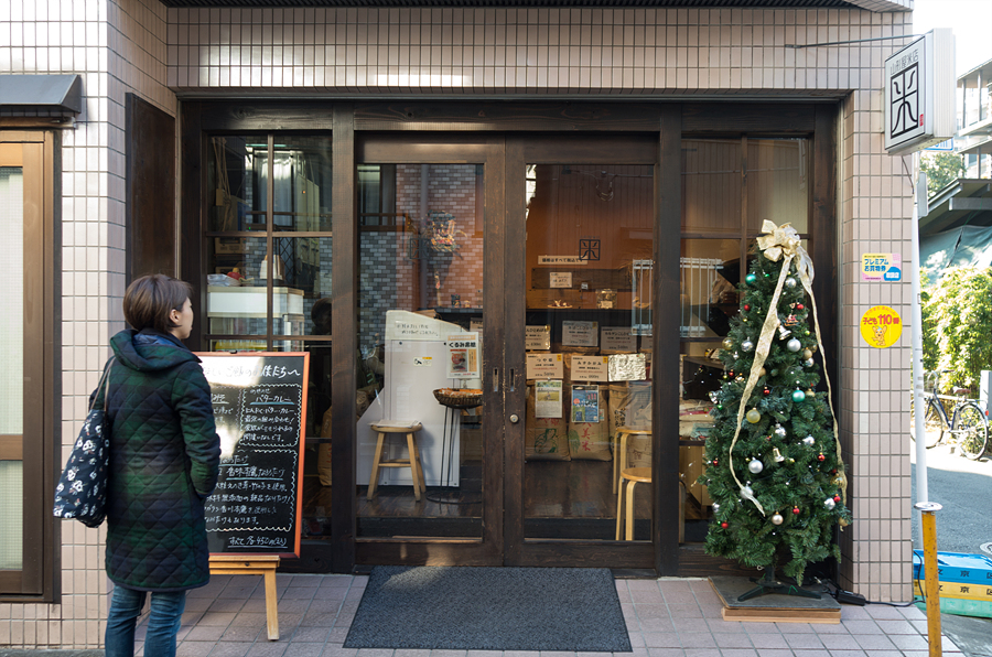 151209, 일본여행 #2 네즈 - 스카이 배스하우스, ..
