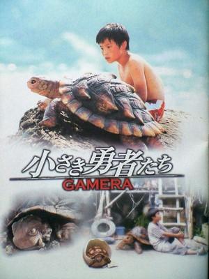가메라: 작은 용자들 小さき勇者たち~ガメラ (2006)