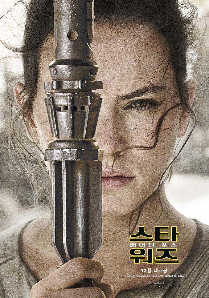 스타워즈 : 깨어난 포스 (2015) (IMAX 3D)아쉬운..