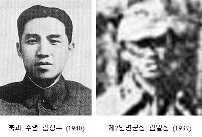 가짜 김일성 북괴 김성주와 날조된 보천보 전투