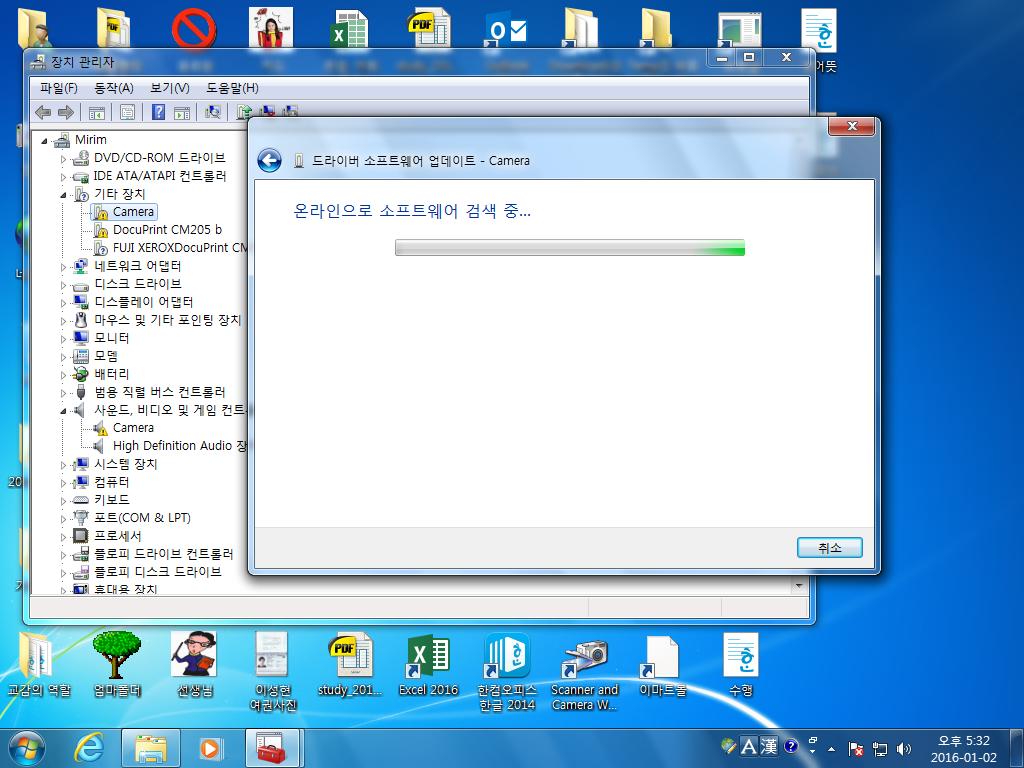 어제 윈도우즈7을 설치 후 로지텍 PC카메라의 드..