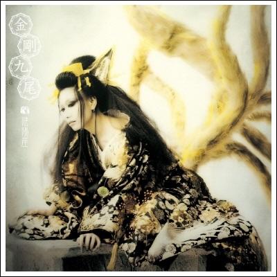 [LIVE] 陰陽座 - 組曲「九尾」~玉藻前 '09