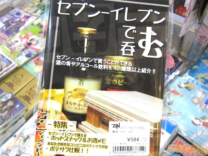 일본 세븐 일레븐에서 구입할 수 있는 술안주와 알코..
