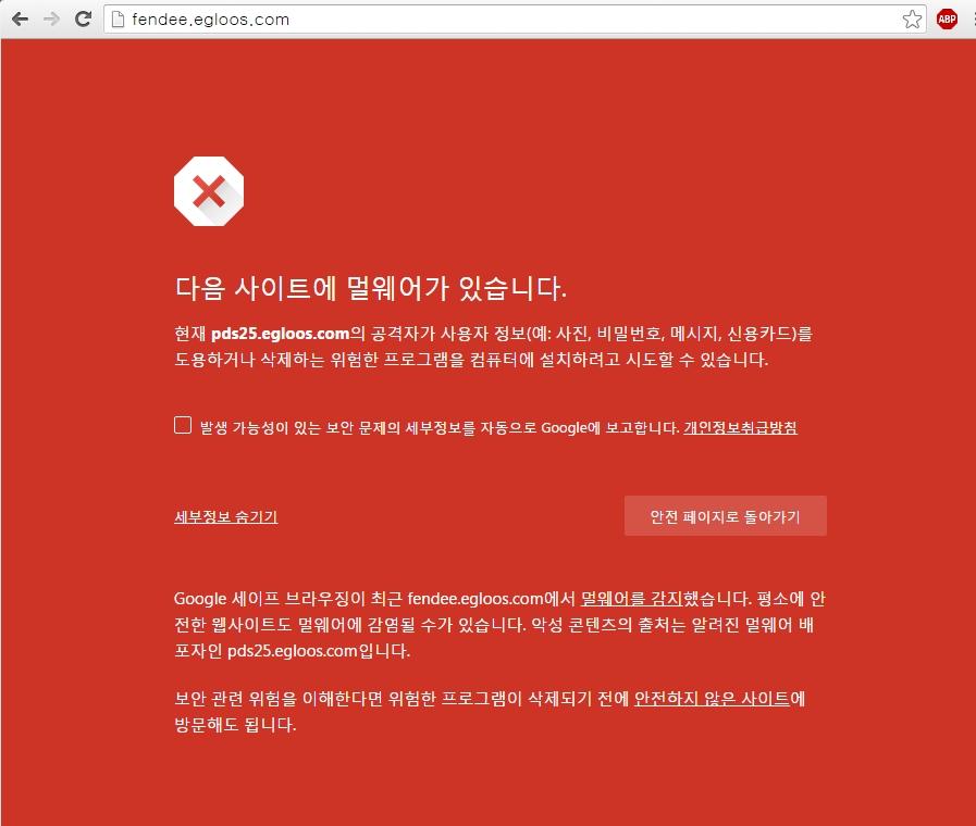 (크롬) pds25.egloos.com 멀웨어 경고