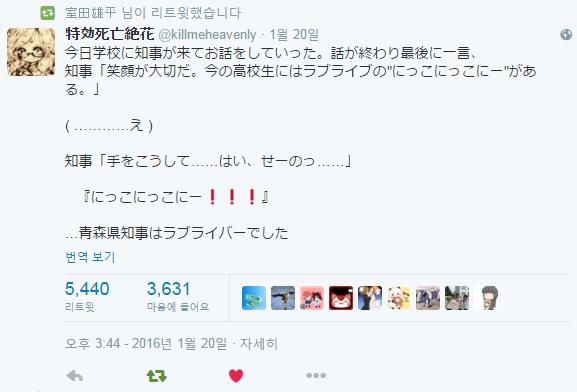 러브라이브 - 오늘의 일본 잠식 사례(...)