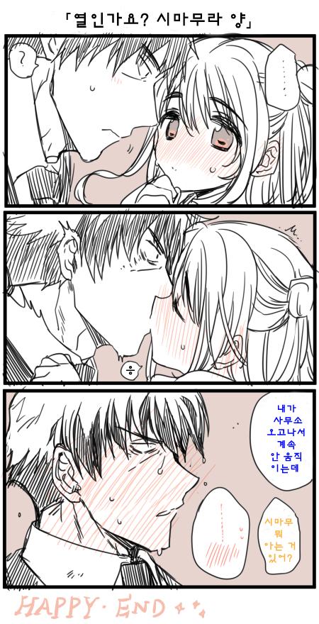 [핫산] 열인가요? 시마무라 양