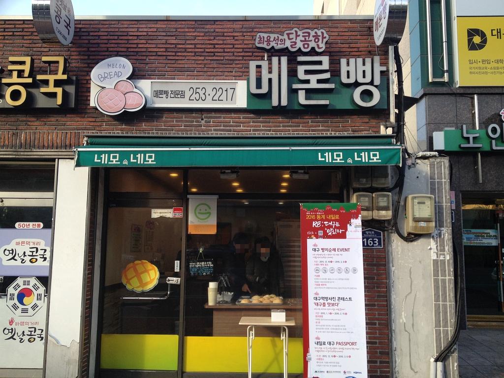 대구 메론빵 맛집 '최용석의 달콤한 메론빵'