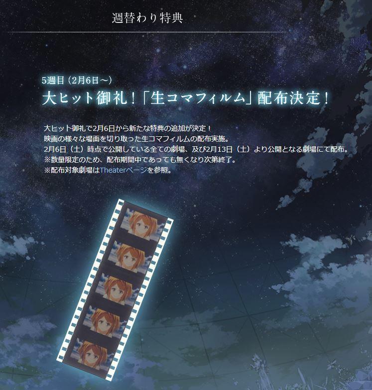 극장판 애니메이션 '유리의 꽃과 파괴하는 세계' 제 5주..