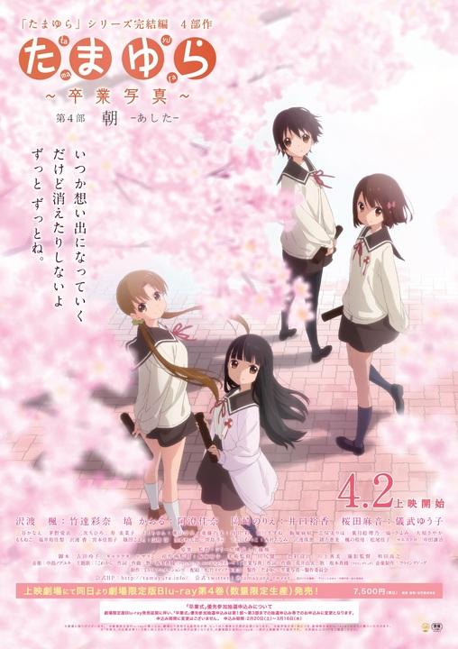 극장판 타마유라 졸업사진 제 4부 개봉일 연기 발표