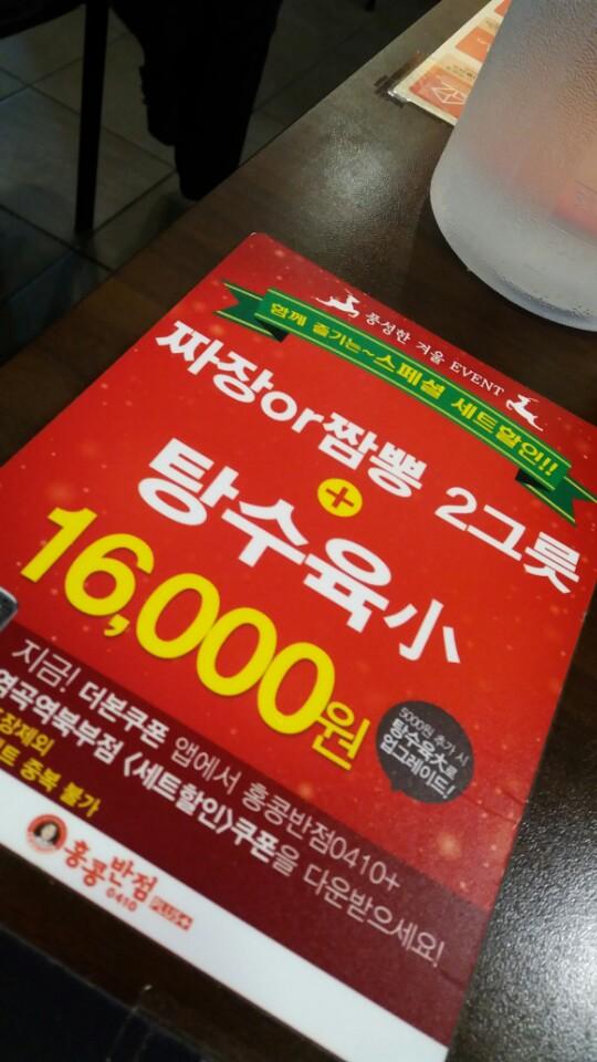 역곡 홍콩반점 ! 짜장or짬뽕+탕수육 이벤트