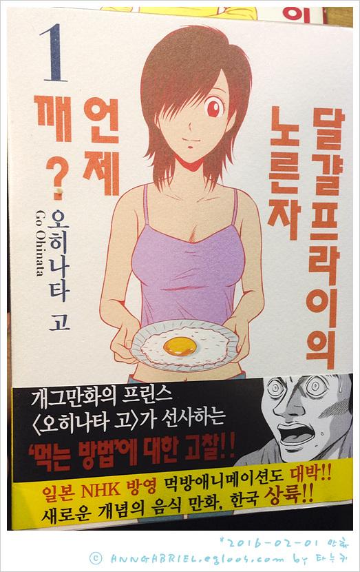 [달걀프라이의 노른자 언제 깨?] 오히나타 고