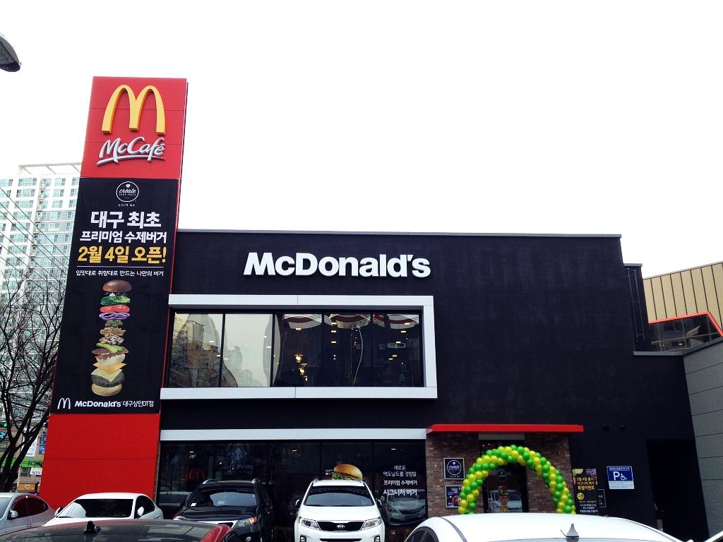 맥도날드 '시그니처 버거'가 대구에 첫 상륙!!