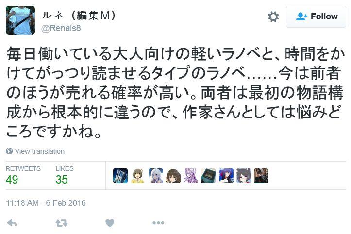 일본의 서적 편집자가 트위터에 올린 '팔릴 가능성이..