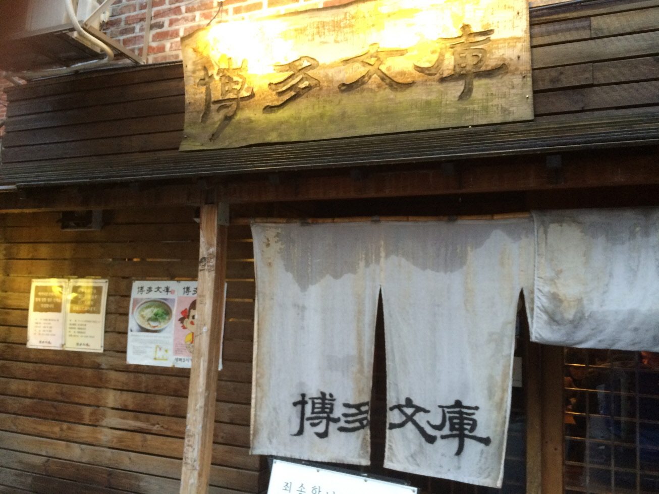하카다분코 - 인라멘 그리고 미니 차슈덮밥