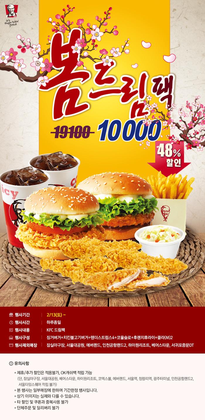 구로디지털단지역 KFC 봄드림팩