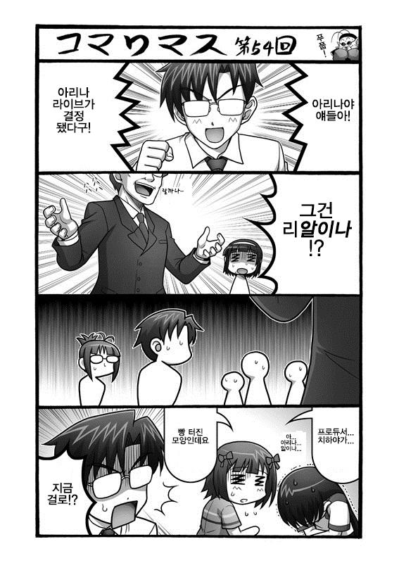 [핫산] 코마리마스 극장판특집