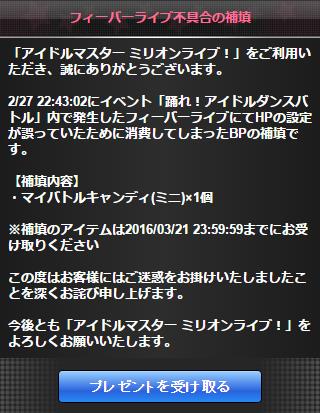 밀리마스 공지「フィーバーライブ不具合の補填(..