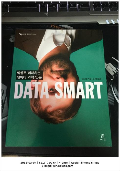 [에이콘출판] Data Smart (엑셀로 이해하는 데이..