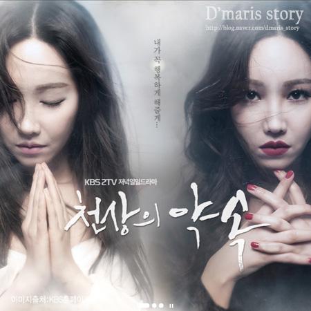비비안-사랑한다는 말(천상의 약속 OST)[듣기..