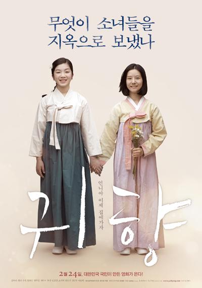 국내 박스오피스 '귀향' 2주 연속 1위