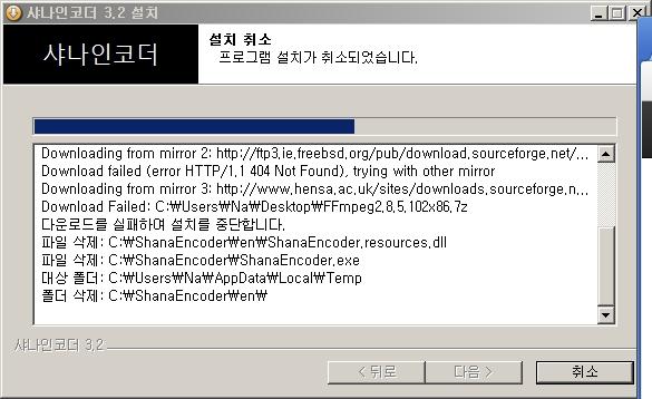 샤나인코더 3.2 설치 오류 및 포터블 버전 설치와 32..