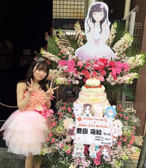 성우 토요타 모에의 생일 파티 이벤트에서 찍은 기념..