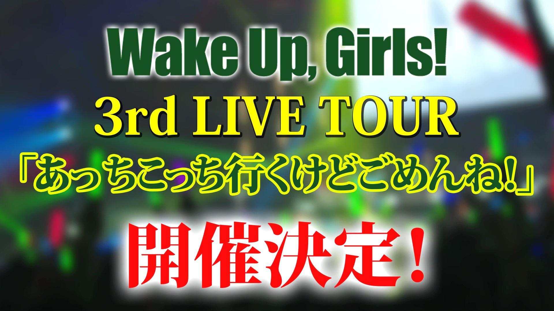 'Wake Up, Girls!' 3rd 라이브 투어 소식, 2016년 7..