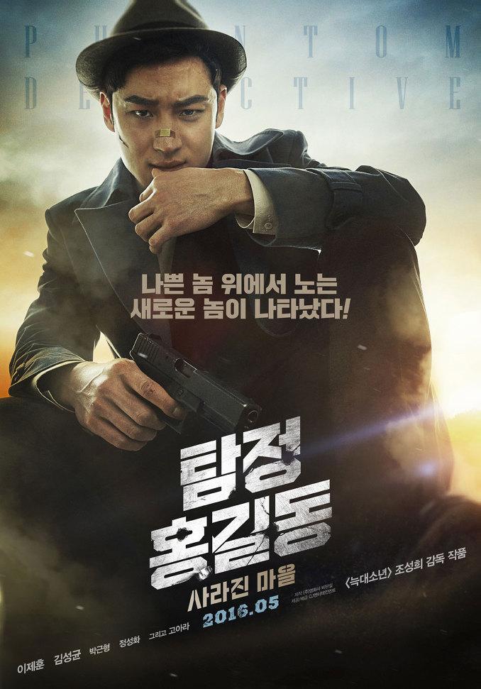 """""""탐정 홍길동"""" 예고편입니다."""
