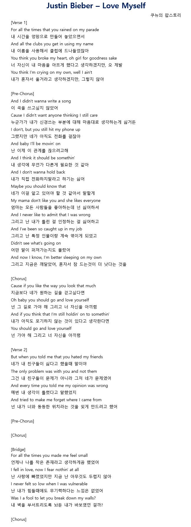 저스틴 비버 'Love Your Self' 뮤직비디오 & 가사