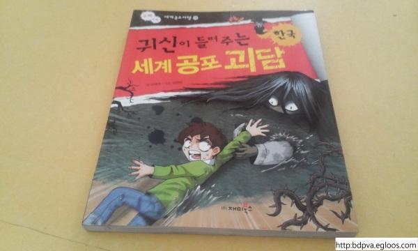세계 공포 괴담 6-한국 편