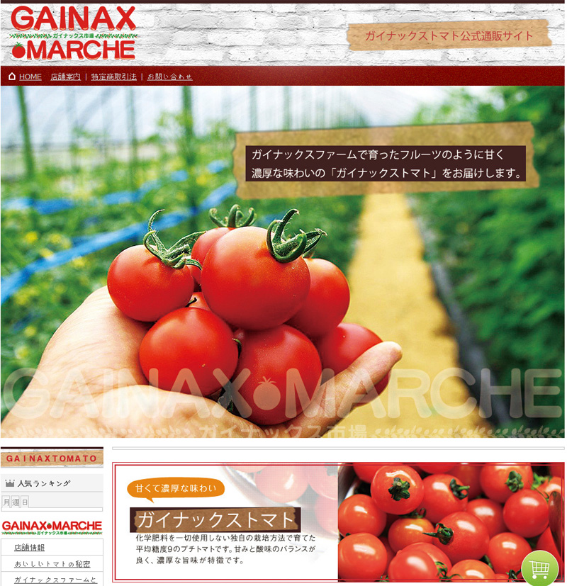 가이낙스가 토마토 사업을 하고 있다