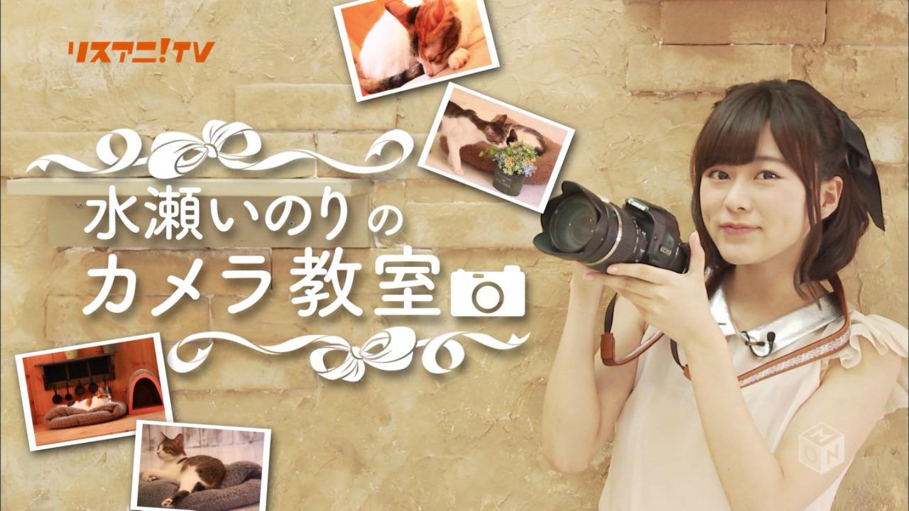 성우 미나세 이노리가 '리스아니! TV'에 출연한 모습