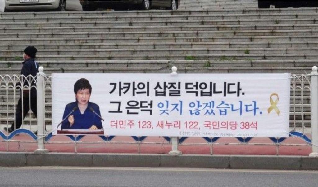 더민주-국민의당, '국정교과서 폐기결의안' 추진