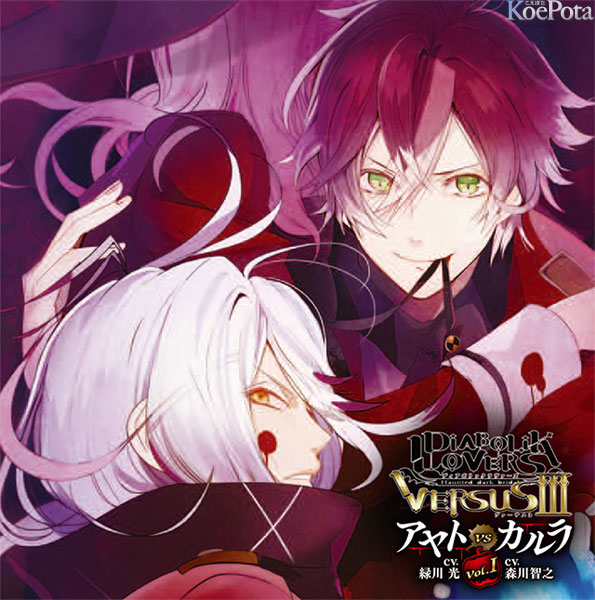 시추에이션 CD 'DIABOLIK LOVERS VERSUS III' V..