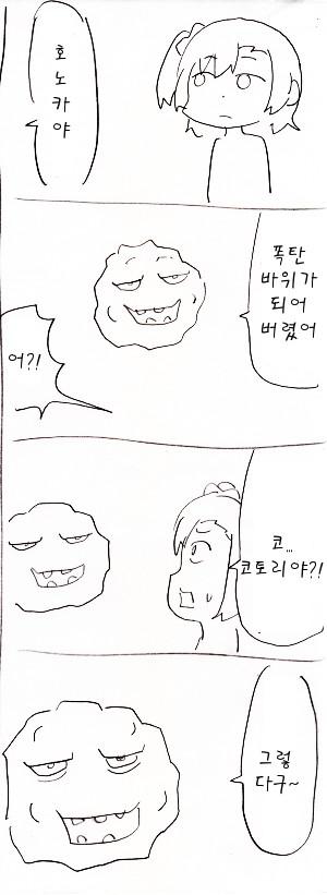 노트 그림) 폭탄 바위 +a