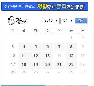 4.13 총선 다음날 '장도리'