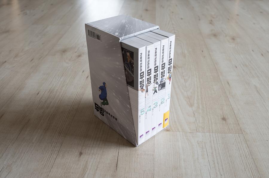 도착, 강풀 작가의 역작 「무빙」전권 박스세트.